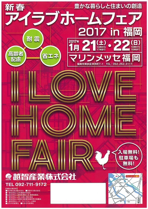 新春アイラブフォームフェア2017in福岡