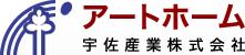アートホーム 宇佐産業